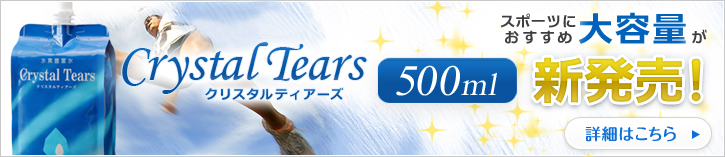 クリスタルティアーズ 500ml新発売!