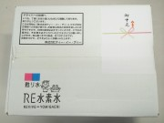 のし-RE