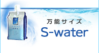 S-water